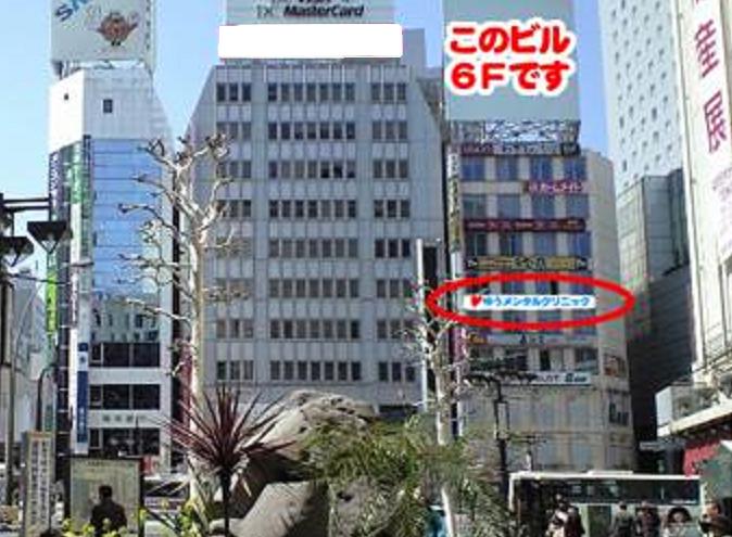新宿 ゆう メンタル クリニック ゆうメンタルクリニック 新宿院:::東京都渋谷区