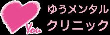 渋谷/心療内科/ゆうメンタルクリニック 渋谷駅0分 渋谷駅・精神科・東京・カウンセリング